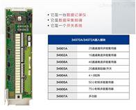 是德科技数据采集模块34970A/34901A采集仪