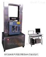 微机控制电液伺服沥青混合料万能试验机