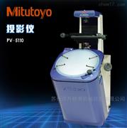 日本Mitutoyo三丰PV-5110落地式测量投影仪