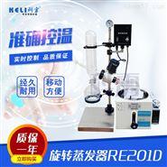 旋转蒸发仪R201D 上海科雳 厂家直销