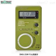 DKG-21M电子式个人剂量计