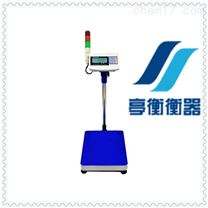 三色声光报警TCS型工业记量称重台式磅秤