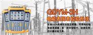 GDYM-3H 電能表現場校驗系統