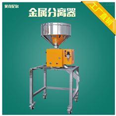 液体金属分离器东莞厂家现货供应