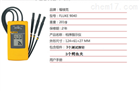 FLUKE9040/F9062福禄克FLUKE仪器北京销售中心温湿度相序表