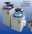 D-1(50L)自动压力蒸汽灭菌器,高压灭菌锅