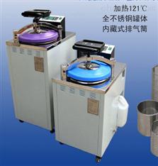 D-1自動壓力蒸汽滅菌器,高壓滅菌鍋