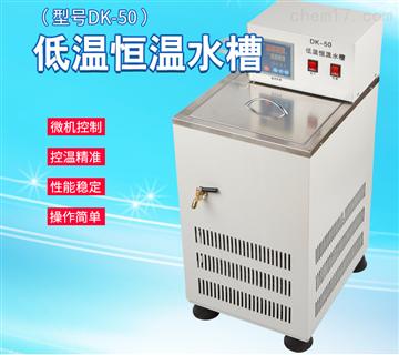DK-50低溫恒溫水槽
