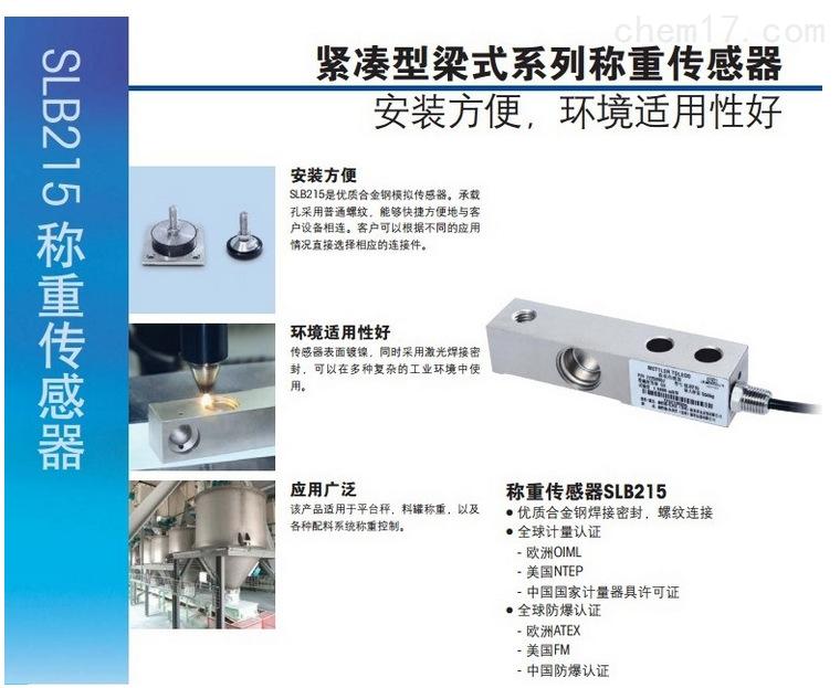 托利多SLB215-2.2称重传感器