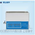 昆山舒美台式数控三频超声波清洗器(700W)