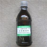 GBW13610标准黏度液—物化特性