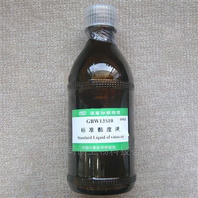 标准黏度液—物化特性