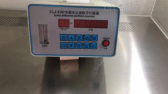 CLJ-E3016型尘埃粒子计数器