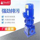 WL1.5-16-0.37WL干式排污泵 干式管道污水泵 厂家直销