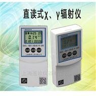 JB4030型直读式个人剂量当量(率)仪