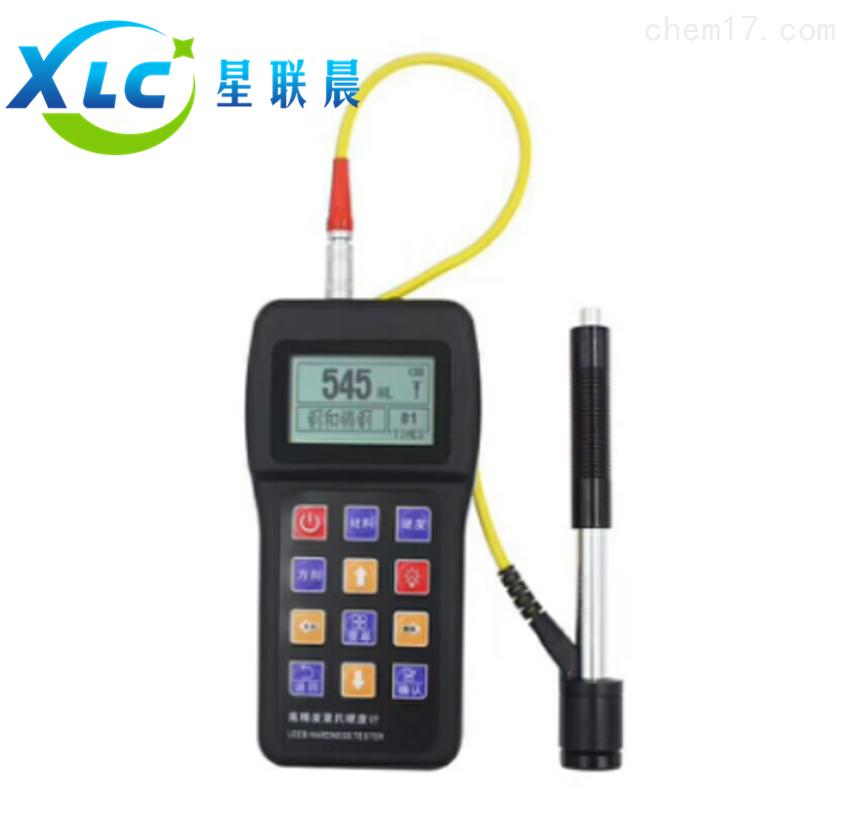 星联晨生产便携式里氏硬度计XCLS-180厂家
