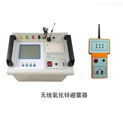 GLBL-F型无线氧化锌避雷器阻性电流分析仪