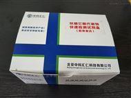 呋喃它酮代谢物荧光定量检测试剂盒
