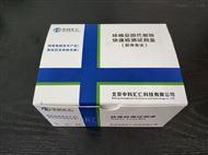 呋喃妥因代谢物荧光定量检测试剂盒