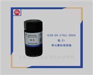 锆标准溶液(单元素)-国家标准样品