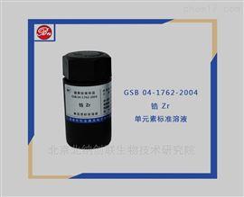 GSB04-1762-2004锆标准溶液(单元素)-国家标准样品