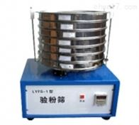 LYFS-1新国标LYFS-1圆形验粉筛