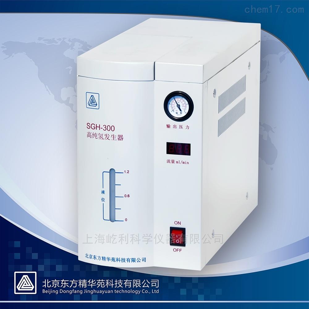 北京东方精华苑 SGH-300 氢气发生器 高纯氢发生器