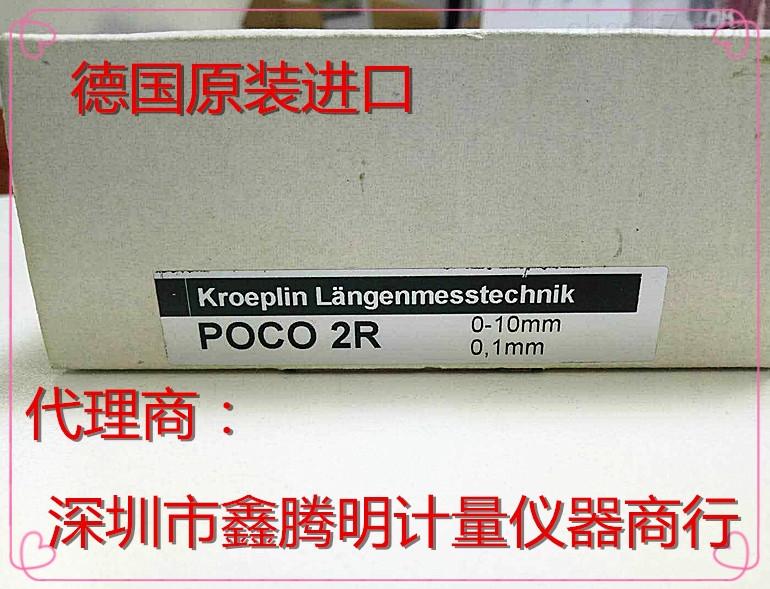 德国进口KROEPLIN外径卡规POCO 2R