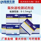 LH2031污废水氟检测试剂盒氟根离子氟化物