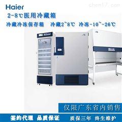 YCD-282A医用冷藏冷冻保存箱HYCD-282A 205升/290升