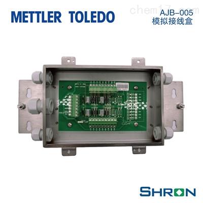托利多AJB-005五孔模拟接线盒