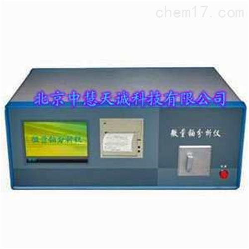 JFGJ-III微量铀分析仪
