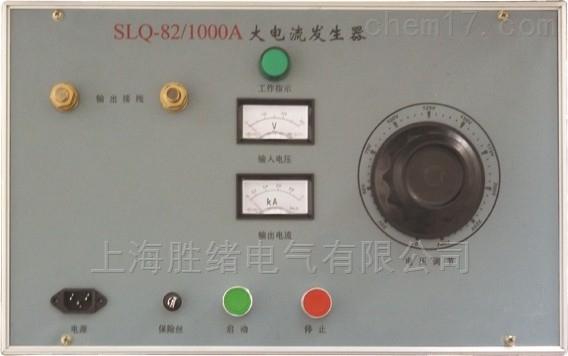 SLQ-82系列轻型大电流发生器