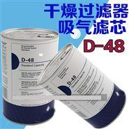 艾默生高效型干燥过滤芯D-48/H-48/H-100