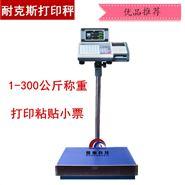 100kg称重打印数据电子秤
