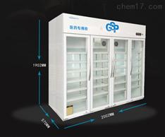 LC-2000D溫度可調2000L醫藥冷藏箱