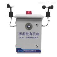 工业园区VOC在线监测系统