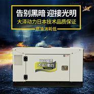 挂车式15kw水冷柴油发电机