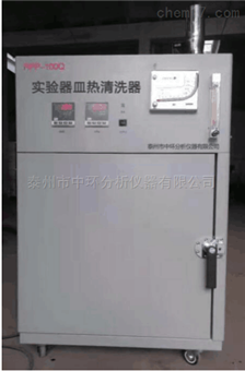 RPP-100Q實驗器皿熱清洗機