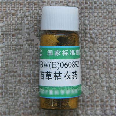 百草枯农药纯度标准物质—农兽药残留