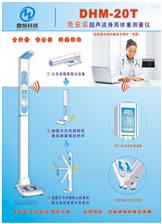 DHM-20T體檢專用折疊人體秤