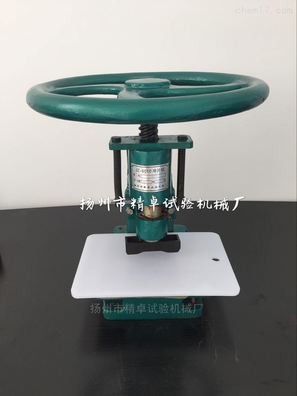 JZ-6010河北冲片机价格