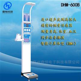 DHM-600B超声波医用身高体重秤