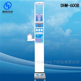DHM-600B医用超声波身高体重秤
