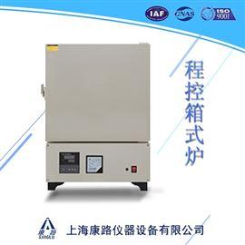 SXKL-1008高精密马弗炉高温炉程控箱式电炉