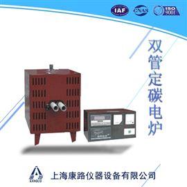 SK2-2.5-13双管定炭炉|上海双管定炭炉
