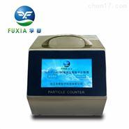 交流电28.3L尘埃粒子计数器Y09-310 LCD