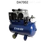 DYNAIR/大圣 岱洛無油空壓機 DA7002
