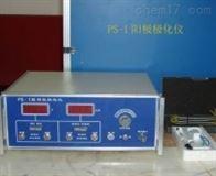 PS-1专业生产阳极极化仪