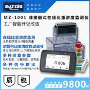 光伏助焊剂浓度在线实时监控仪 MAY-2001